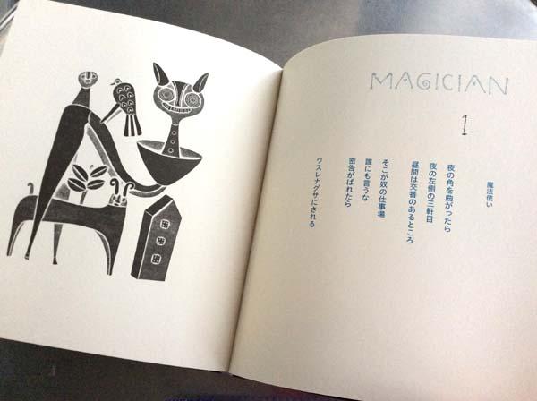 Mの辞典 /望月通陽