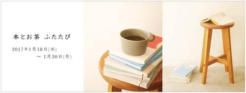 まちのシューレ,本とお茶