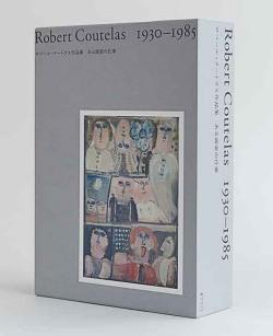 Robert Coutelas 1930–1985 ロベール・クートラス作品集 ある画家の仕事