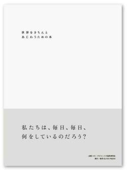 世界をきちんとあじわうための本 / ホモ・サピエンスの道具研究会