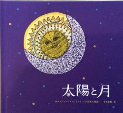 太陽と月,タムラ堂