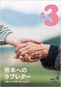 ローカルメディア3(さん)  vol.4