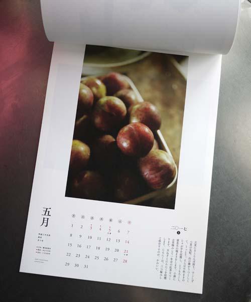 佐々木知子2017カレンダー・早川ユミさんの暮らしと言葉